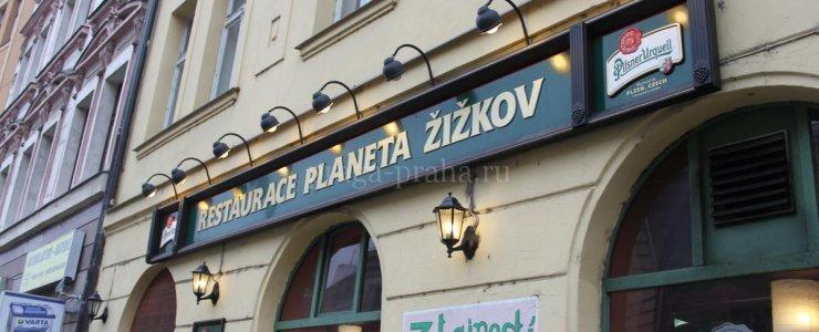 Пивная Планета Жижков - Planeta Žižkov