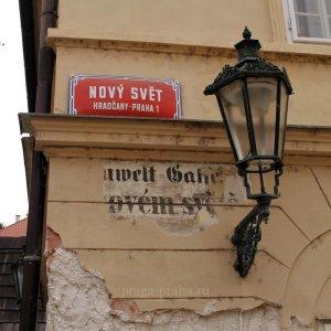 Улица Новый свет