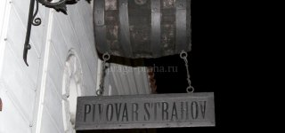 Монастырская пивоварня Страгов - Klášterní pivovar Strahov