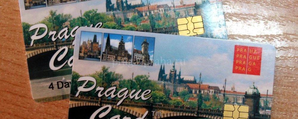 Пражская карта (Prague card)