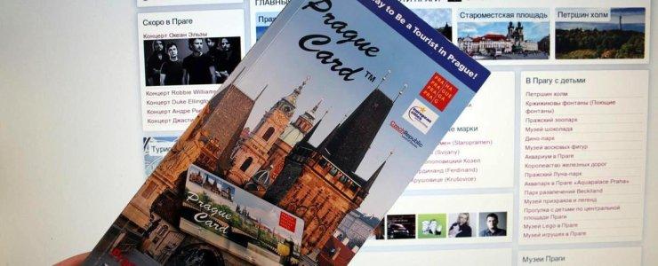 Двухдневный маршрут с Пражской картой