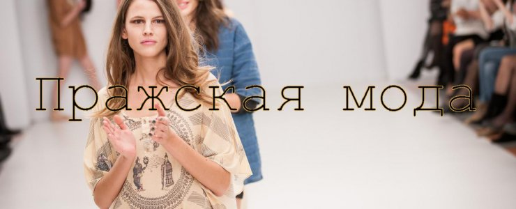 Известные чешские дизайнеры одежды