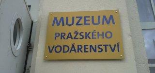 Музей пражского водоснабжения