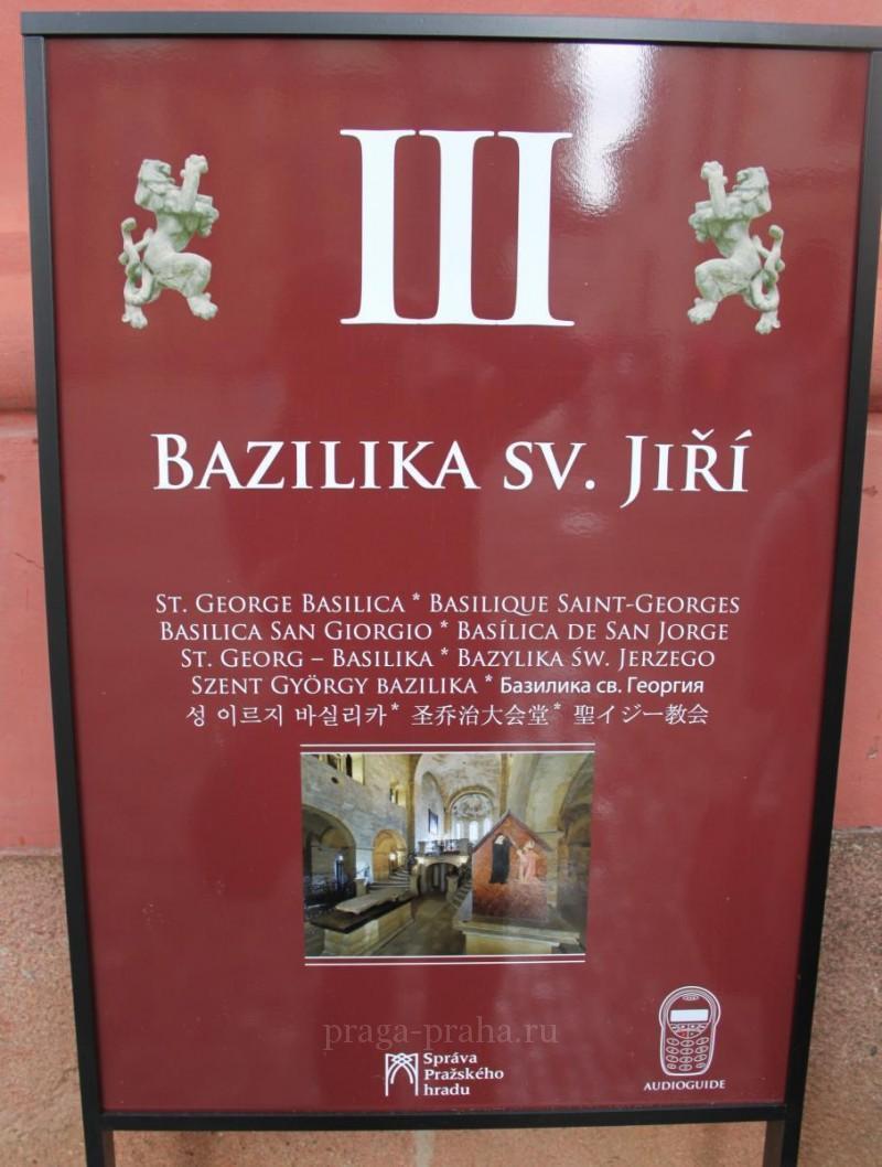 Базилика святого Иржи или Георгия 9