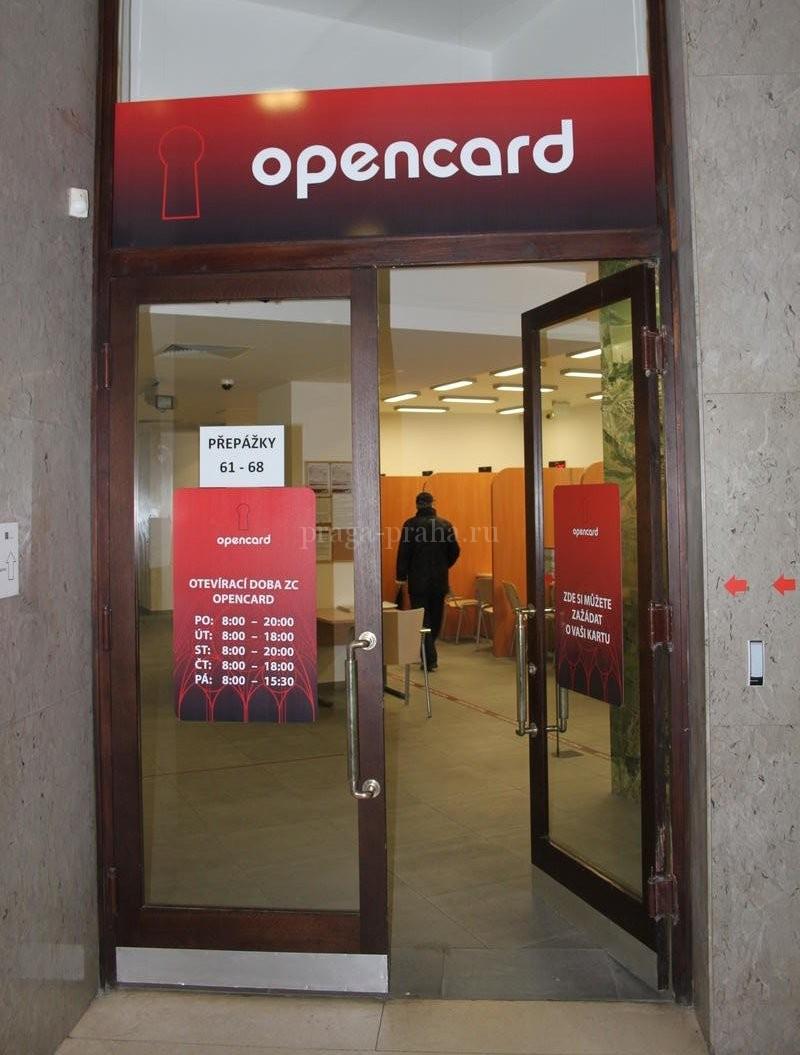 вход в офис opencard