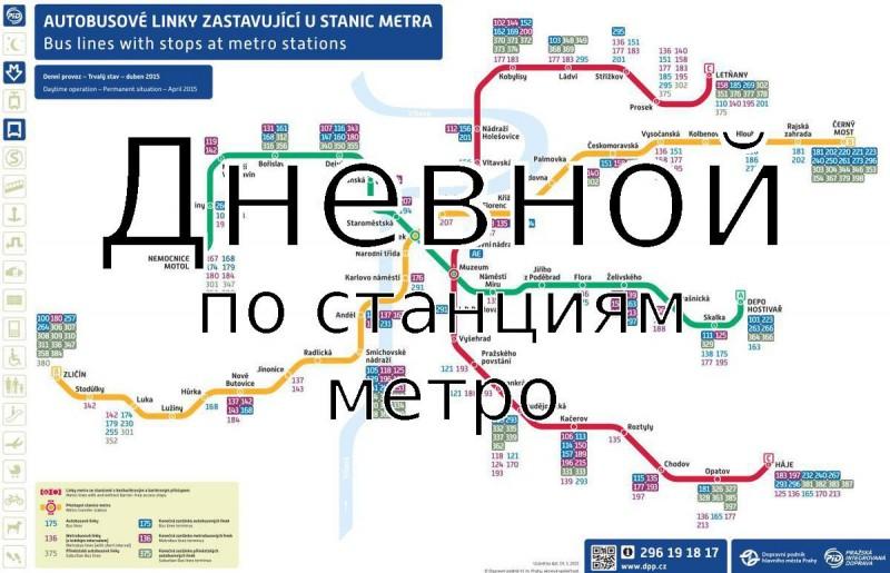 Дневной транспорт по станциям метро